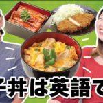 意外と説明できない日本食!親子丼、うな重、とんかつは英語で?!〔#706〕