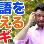 英単語を学んでも忘れないカギ(ちょっと変わってる)|IU-Connect英会話 #156