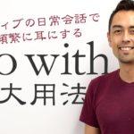 便利フレーズ「Go with」の4つの使い方【#176】