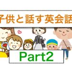 母親、父親が始められる子供と話す英会話パート2  <家族みんなで英語が話せるようになるためのレッスン>