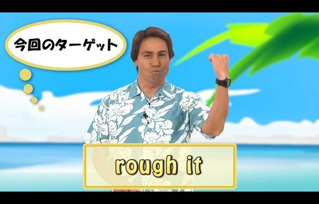 英会話ワンポイントレッスン 第28回 「rough it」 By ECC