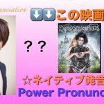 パワー 英語発音 211 【4K Ultra HD】