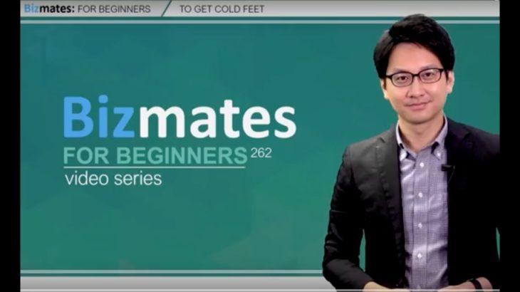 "Bizmates初級ビジネス英会話 Point 262 ""get cold feet"""