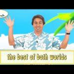 英会話ワンポイントレッスン 第26回 「the best of both worlds」 By ECC