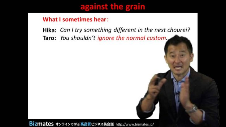 "Bizmates無料英語学習 Words & Phrases Tip 202 ""against the grain"""