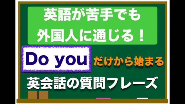 ⭐️超おすすめレッスン⭐️『Do you 』だけから始まる 英語が苦手でも簡単に外国人に通じる質問フレーズ!