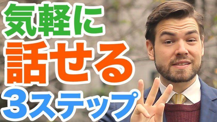 訪日外国人と話すきっかけを気軽に作れる3つのステップ  IU-Connect英会話  #164