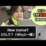 【プラスワン英語法】1分英会話レッスン「どうして?」を英語で?
