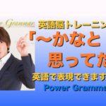 パワー 英文法 121