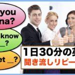 (Are you gonna, 海外旅行で使える便利な英語、Favorite、質問フレーズが身につくレッスン) 1日30分の英会話【聞き流しリピート練習3回リピートシリーズ001