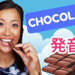 【一瞬で発音が綺麗になる】Chocolate 発音のコツ