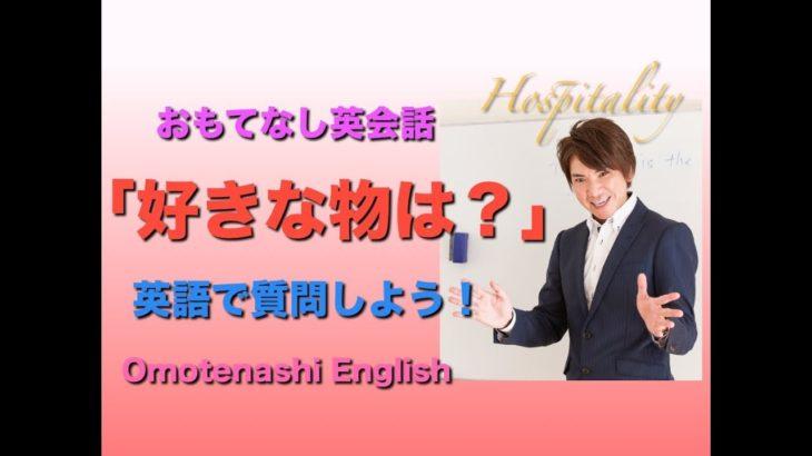 おもてなし英会話 24