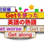 Getを使った英語の熟語と簡単フレーズ<英会話のスピーキング、リスニング、意味と使い方が身につく動画レッスン>