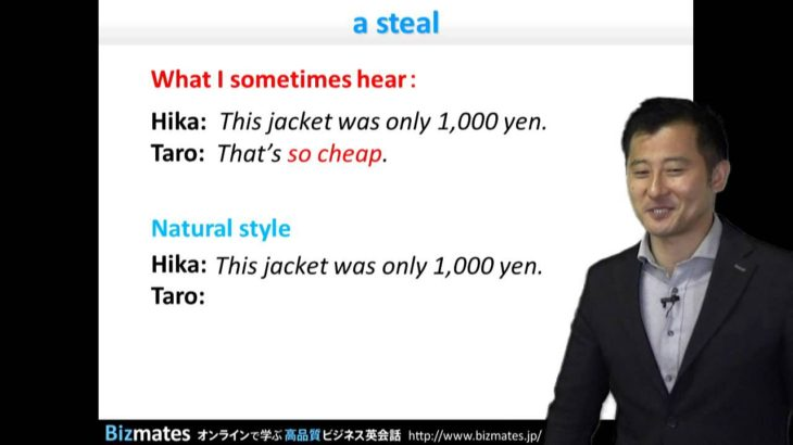 """Bizmates初級ビジネス英会話 Point 140 """"a steal"""""""
