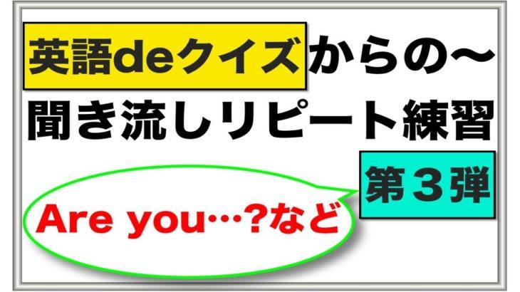 『英語deクイズ』第3弾 英語でクイズからの〜聞き流し声出し練習(Are you__?、 超簡単だよ!、英語でやっと)