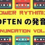 パワー・リズミックス発音 13