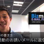 英語メールの書き方:「クラブ活動へのお誘いメールに返信する」Bizmates E-mail Picks 119