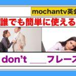 会話で使う『I don't 〇〇.』誰でも簡単に使える英語フレーズ(スピーキングとリスニング練習)
