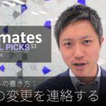 英語メールの書き方:「予定の変更を連絡する」Bizmates E-mail Picks 53