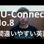 【間違い やすい 英語 8】「too busy for」 と 「too busy with」 の 使い分け  IU-Connect #008