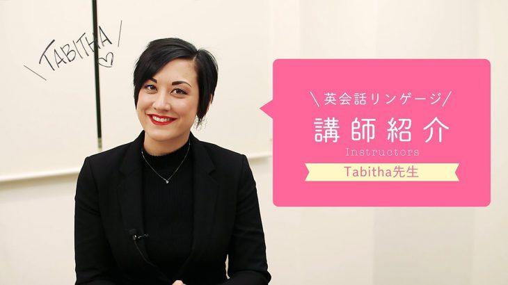 英会話リンゲージ 講師紹介【Tabitha先生編】