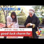 ECCが提供するBSフジ番組「勝手に!JAPANガイド」  #19 根津神社 編