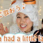 英語で歌おう! Chika had a little lamb♪〔# 289〕