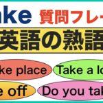 英語の熟語Takeを使って質問できるようになるための声出し練習動画『Take a look, Going to take, take off, take notes, going to take等』