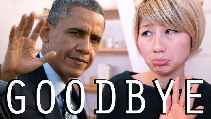オバマ大統領の退任スピーチを解説!Part 1〔#506〕