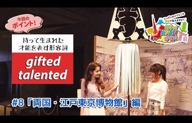 ECCが提供するBSフジ番組「勝手に!JAPANガイド」  #8両国・江戸東京博物館 編