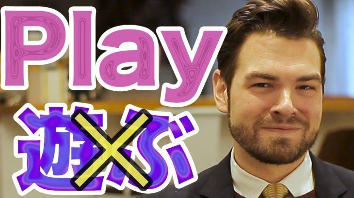 「遊ぶ」を英語で「play」と言ったら危ない!日本人のおかしい英語の自然な言い方|IU-Connect英会話   #170