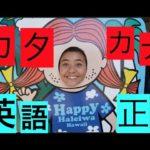 ハッピー英会話レッスン#173(カタカナ英語を直す!)