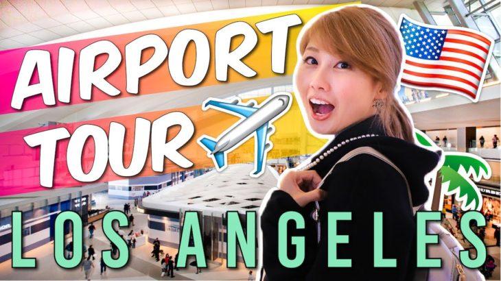 空港ツアー in ロサンゼルス!LAX Airport Tour!〔#751〕
