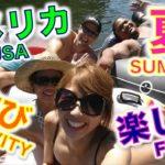 超アメリカンな夏の楽しみ方!// Summer fun in Seattle!〔#347〕