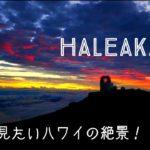 一度は見たいハワイの絶景!// Sunset at Haleakala – Maui〔#400〕