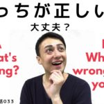 正しい英語はどっち?ーゼロからの英会話033