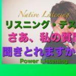 パワー 英語リスニング 13