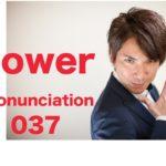 Power Pronunciation 037