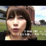 """SHEとSEEの発音の違い // Pronouncing """"she"""" vs. """"sea"""" 〔# 020〕"""