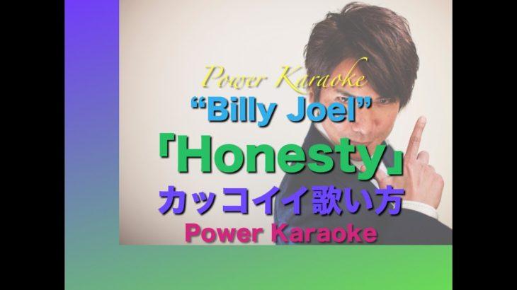 英語の曲の歌い方 No.3 Billy Joel の「Honesty」