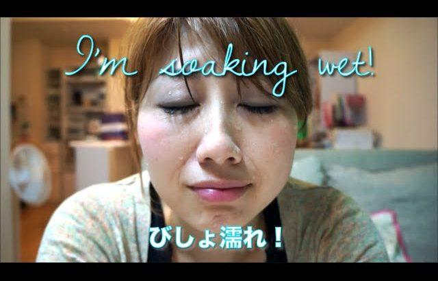 """びしょ濡れ!は英語で?""""Soaking wet""""〔# 122〕"""