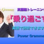 パワー 英文法 94