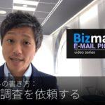 英語メールの書き方:「部下に調査を依頼する」Bizmates E-mail Picks 101