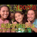 ハッピー英会話レッスン 100作目/思い出の作品を振り返ろう!with  英会話リンゲージ