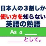 日本人の3割しか使い方を知らない『英語の熟語』 As a ___.