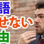 目からウロコ!日本の英語教育のひどい問題|IU-Connect英会話 #151