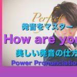 パワー 英語発音 119