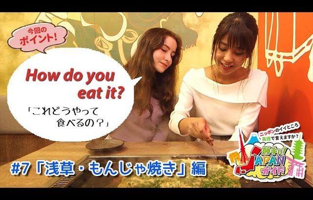 ECCが提供するBSフジ番組「勝手に!JAPANガイド」#7 浅草・もんじゃ焼き 編
