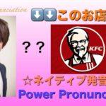 パワー 英語発音 207