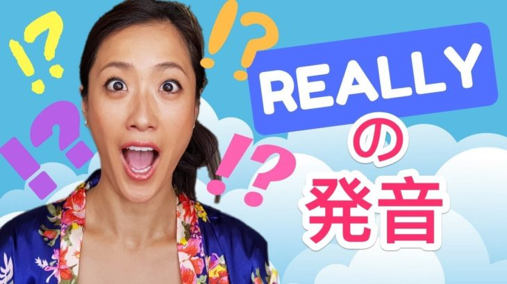 【Really】英語の発音方法!